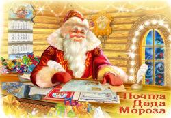 Подарите счастье в новогоднюю ночь: письмо от Деда Мороза
