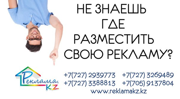 Сервис компании «Reklamakz»