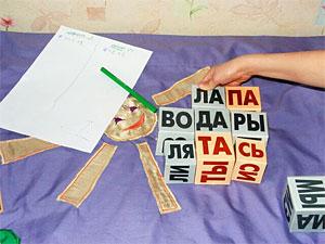 Обучение по методике Зайцева