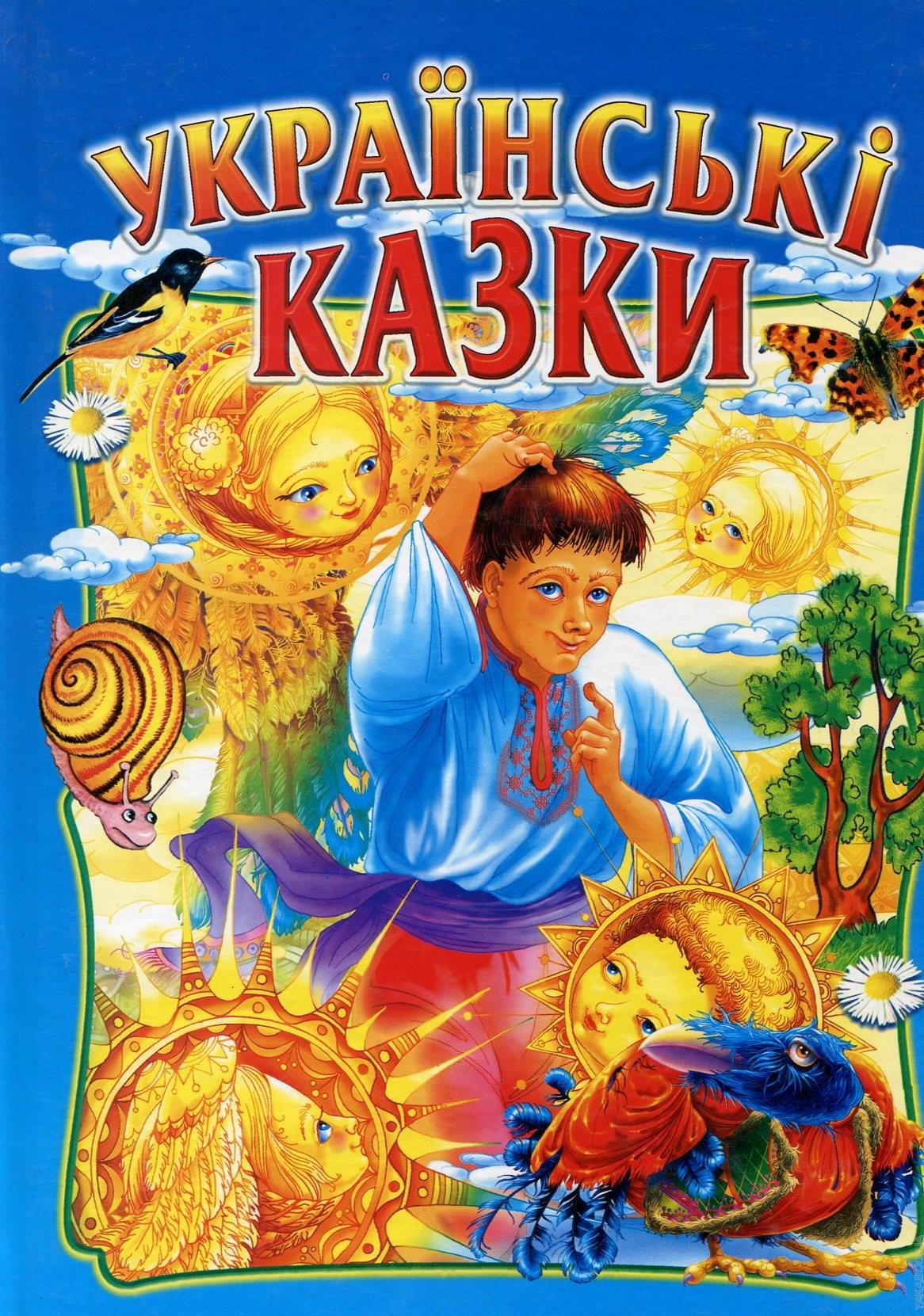Детские книги от Knygarenka или как покупать ребенку лучшее