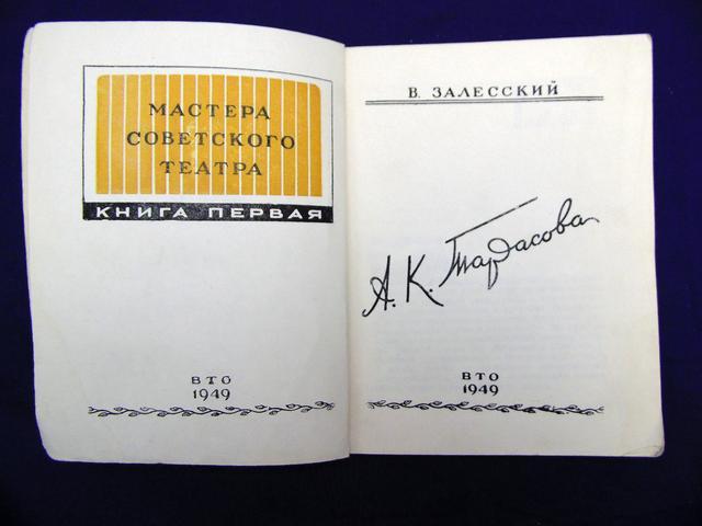 Книги серии «Мастера советского театра и кино»