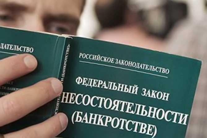 Упрощенная процедура банкротства для физлиц в России