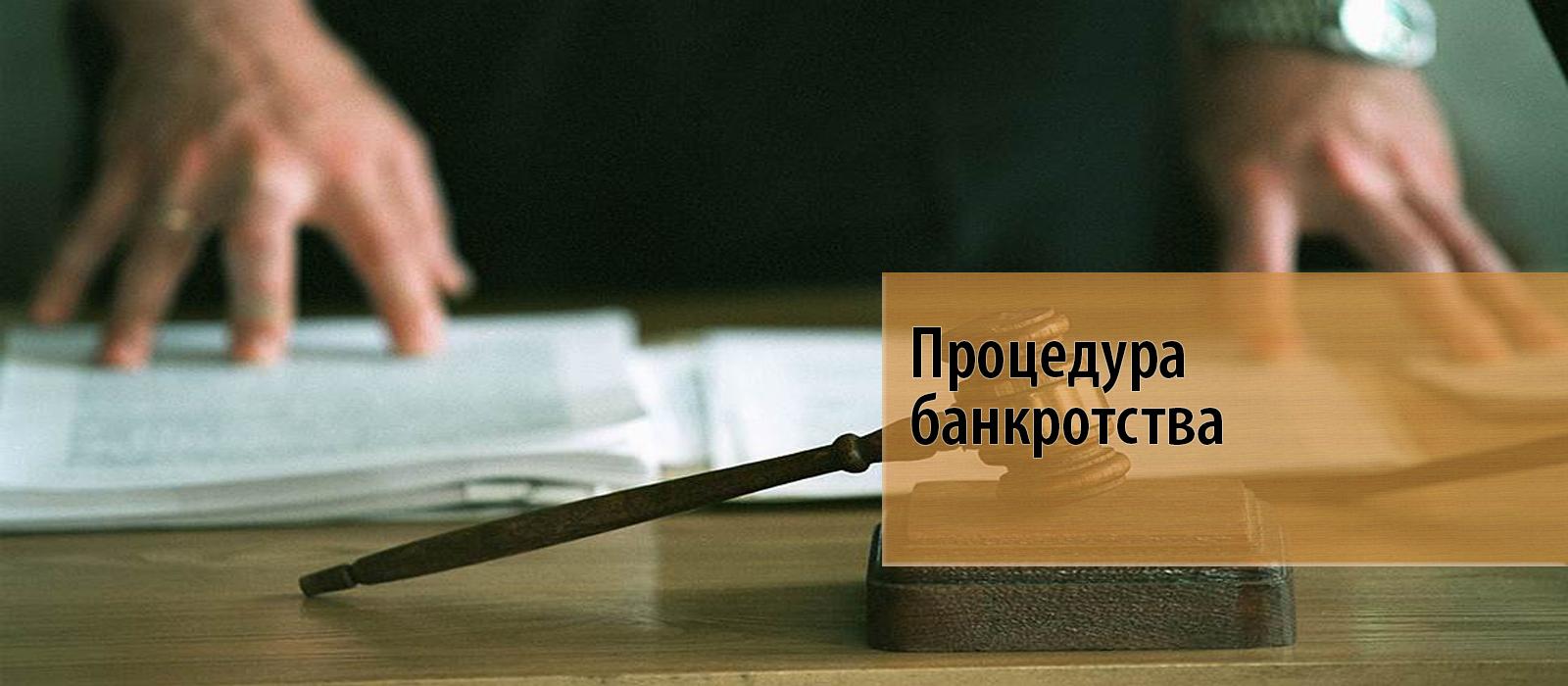 Помощь в оформлении процедуры банкротства от адвокатской компании «Правовые решения»