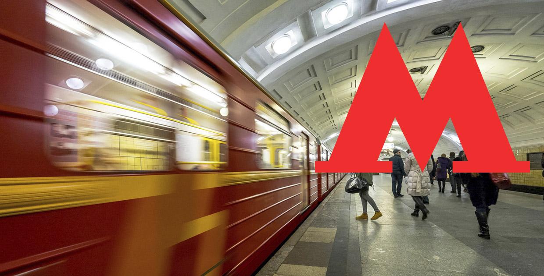До какого возраста дети ездят бесплатно в метро Москвы