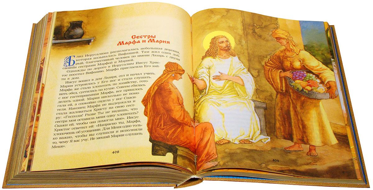 Где купить Библию для детей: приобретение иллюстрированного материала в «ПРАВЖИЗНЬ»