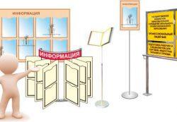 Учебные и профессиональные стенды для учреждений образований в Украине