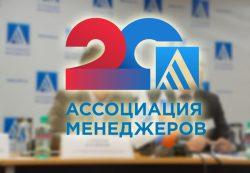Будущее управленческих профессий обсудили на форуме Ассоциации менеджеров