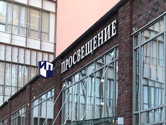 Группа компаний «Просвещение» 89 лет на печатном рынке. Инновации, органично вплетенные в традиции