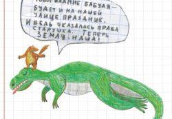 Как динозавров сменили первые млекопитающие: детский нон-фикшн