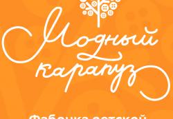 Модный карапуз — украинская фабрика детской одежды