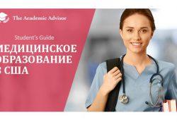 Компания «The Academic Advisor» окажет помощь при поступлении в зарубежные вузы