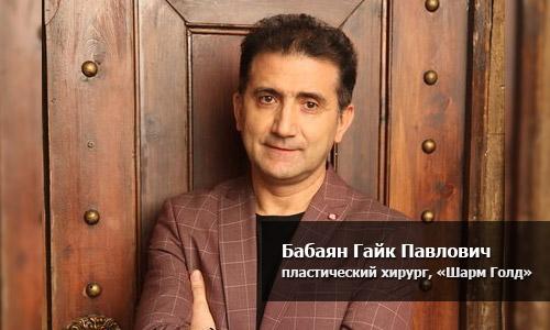 Ринопластика носа у доктора Бабаяна Гайка Павловича