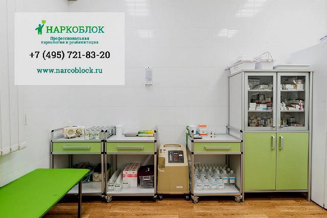 Сервис наркологического центра «Наркоблок»