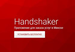 Где заказать услуги в Минске