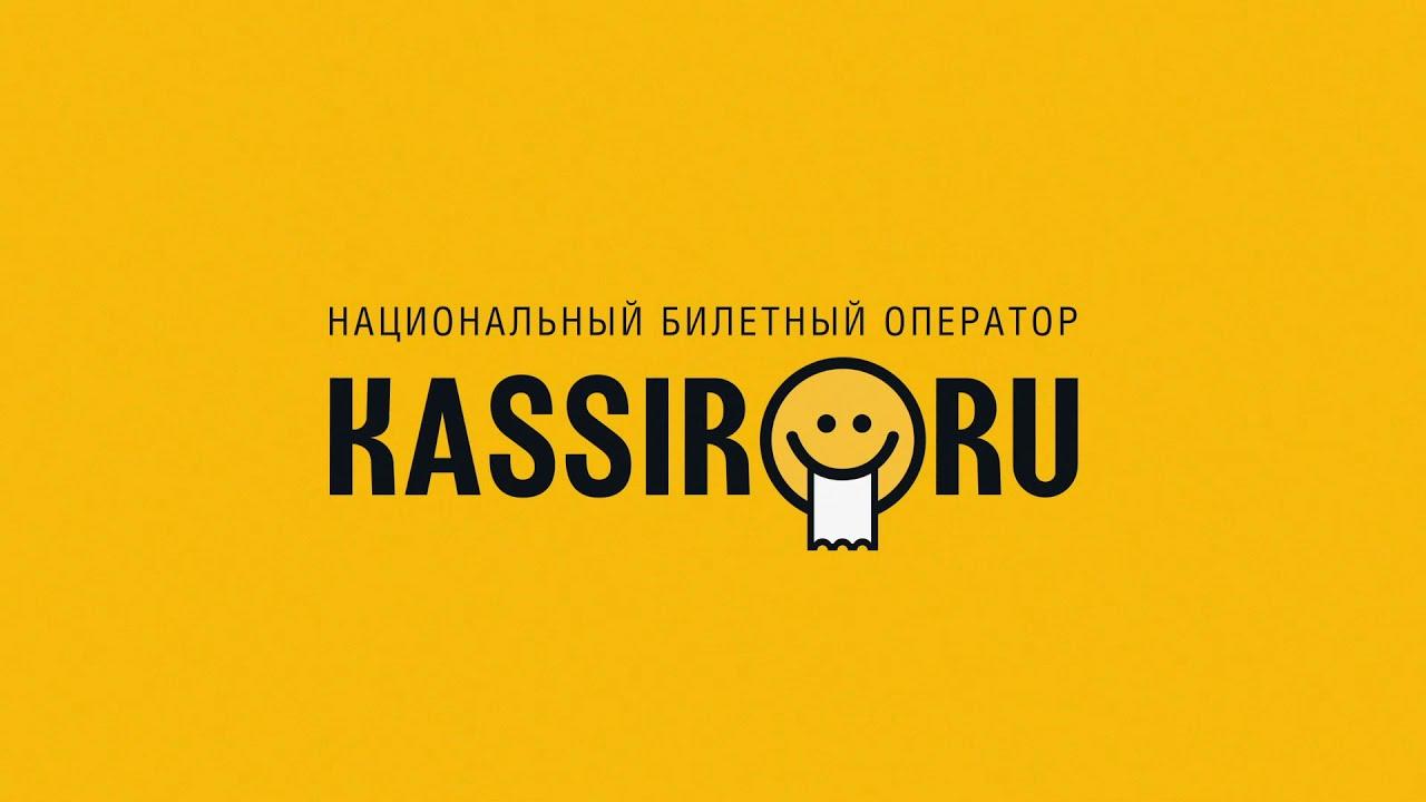 Новые возможности сервиса KASSIR.RU — онлайн трансляции концертов и спектаклей, онлайн курсы и семинары