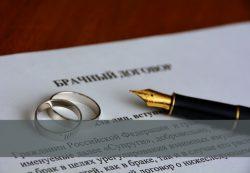 Брачный договор: основные плюсы и минусы