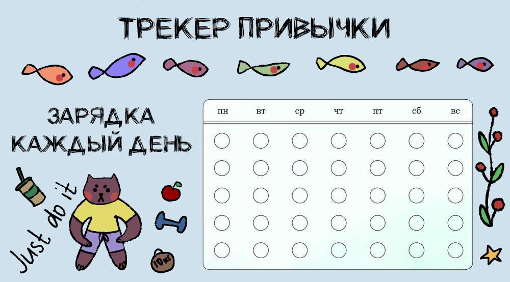 Трекер привычек для детей для их успеха в будущем
