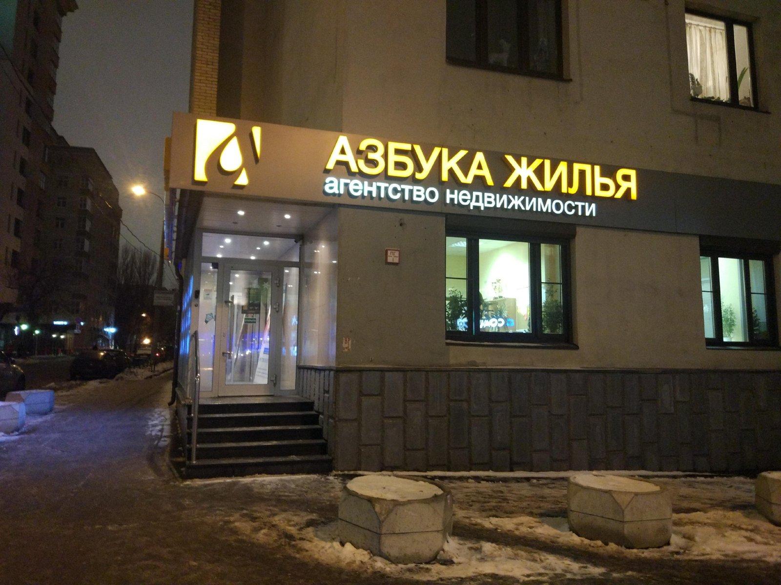 Сдай старье, купи обновку или как выгодно купить новостройку в Москве