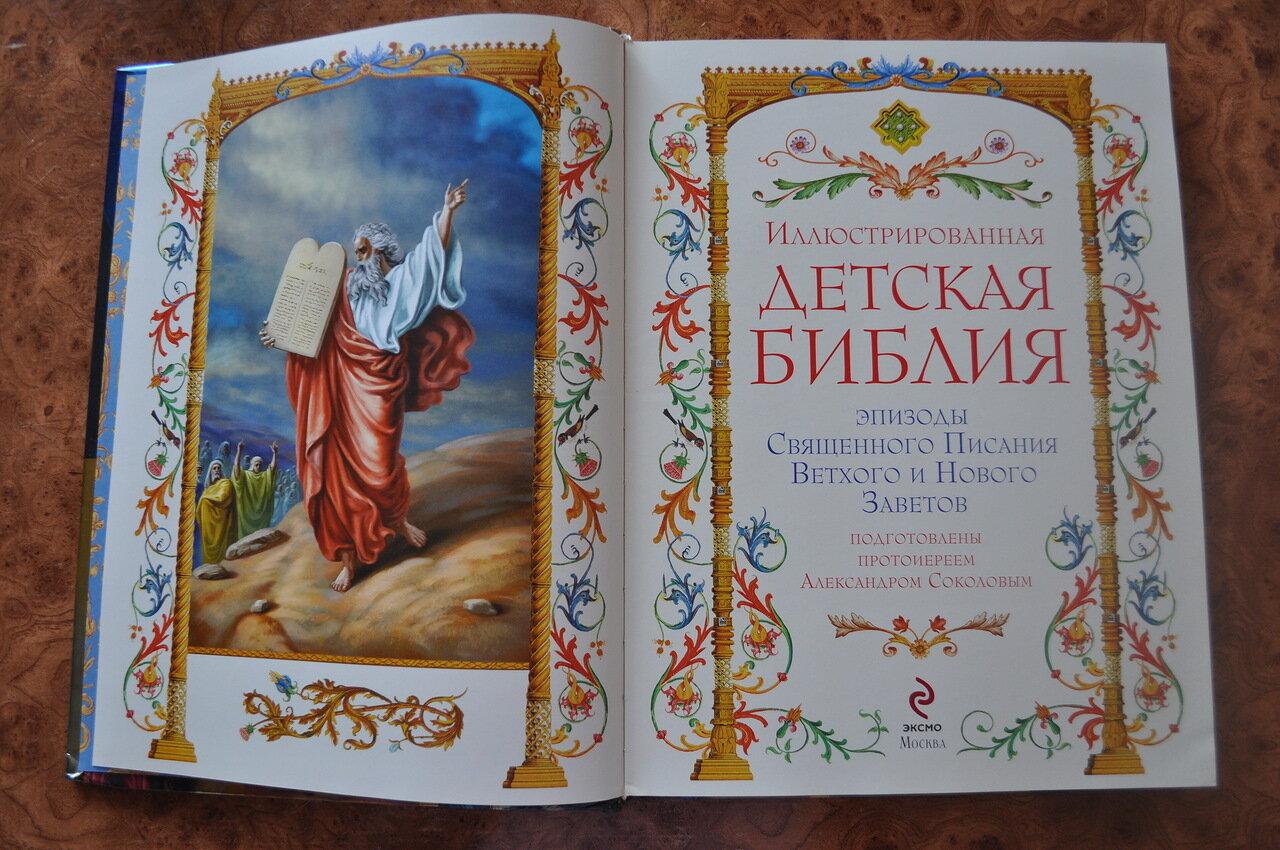 Библия для самых маленьких