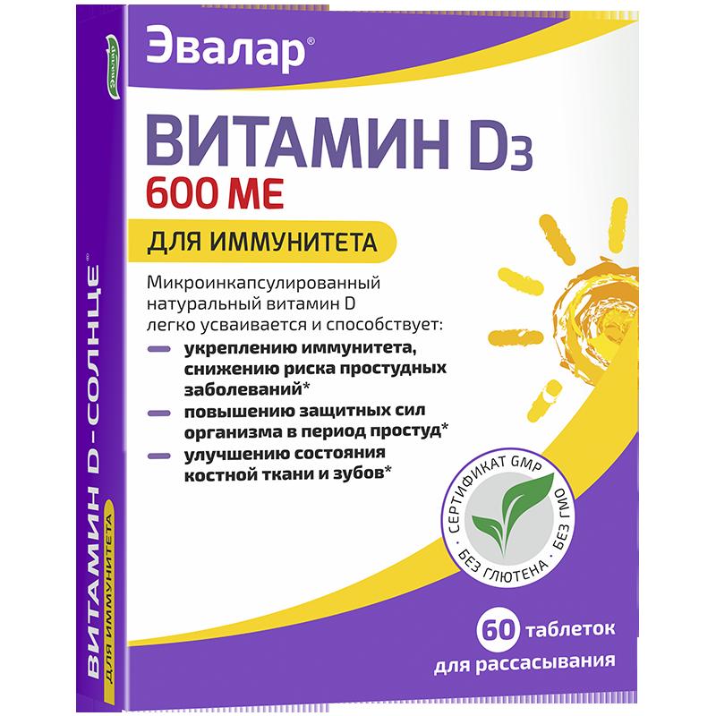 Витамин D3 Эвалар — польза, состав, показания к применению