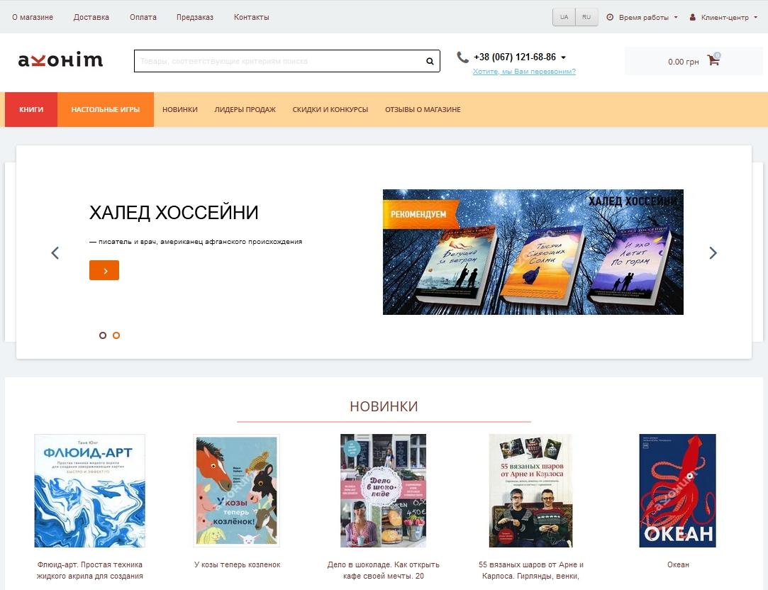 Книжный магазин в Украине
