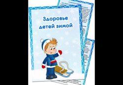 Как сохранить здоровье детей зимой