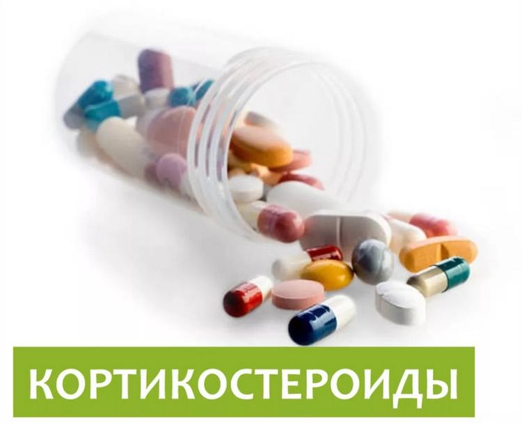 Кортикостероиды в различных формах выпуска по адекватной цене в онлайн-аптеке Apteka.com