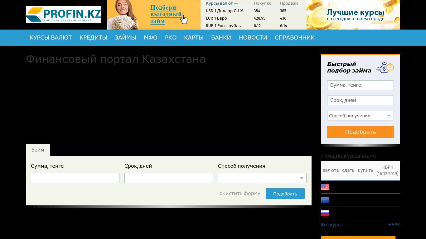 На profin.kz вы быстро найдете кредитную организацию, чтобы взять деньги в займы