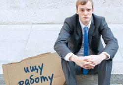 4 ошибки, которые нельзя допускать при поиске работы