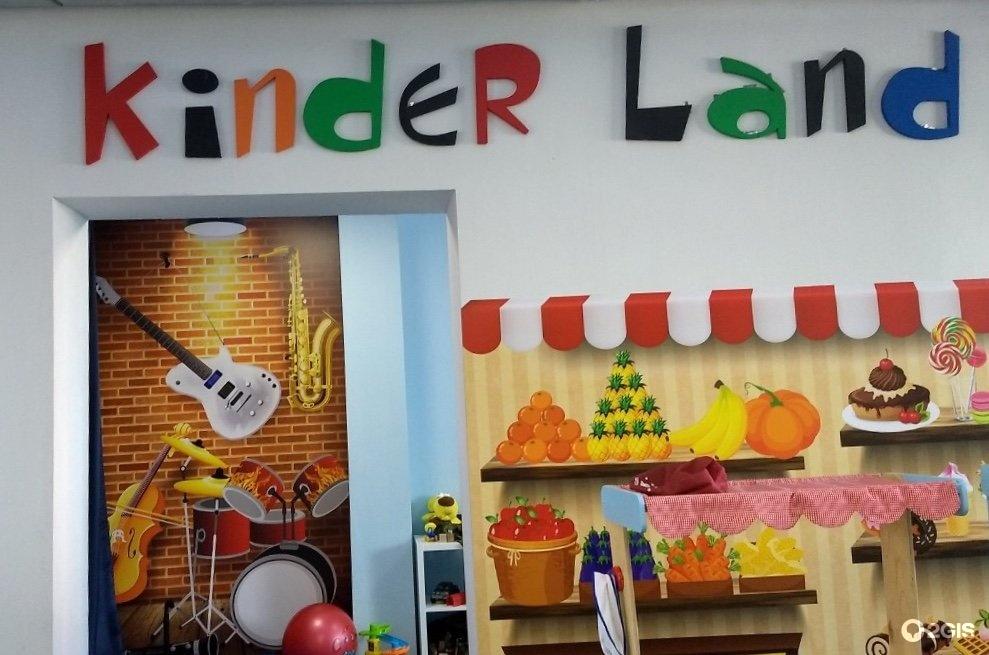 Частный детский сад Kinder Land